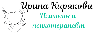 Ирина Кирякова – Психолог и психотерапевт
